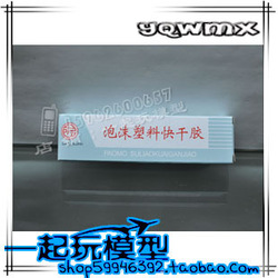 Professional foam glue model epp epo eps foam board kt board plastic plate glue(China (Mainland))