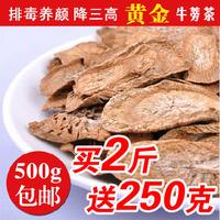 Top Gold burdock burdock tea tablets, Xuzhou genuine health tea burdock root 500g, free shipping