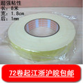 1.8cm long 8 meters yellow sponge double faced glue clothes hook sponge rubber(China (Mainland))