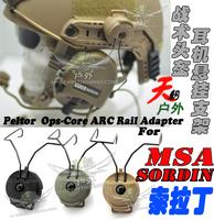 Peltor sordin arc adapter tactical helmet guide rail msa sordin earphones mount 2pcs per set
