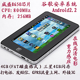 7 phone tablet 8650 via mobile phone telephone gprs wireless wifi netbook(China (Mainland))