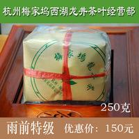 2014 spring green tea authentic dragon well longjing green tea before rain premium, free shipping