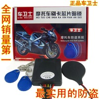 Motorcycle alarm electric bicycle ic chip invisible anti-theft built-in lock intelligent induction alarm