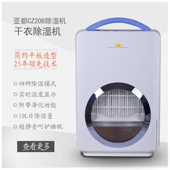 Went cz208 dehumidifier dryer went dehumidifier household dehumidifier