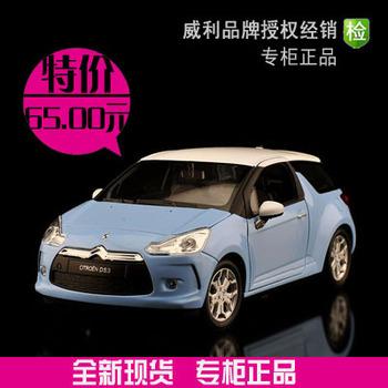 Car model wyly welly citroen ds3 2010 blue red