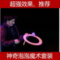 Free shipping Magic props magic bubble magic set super bubble magic props