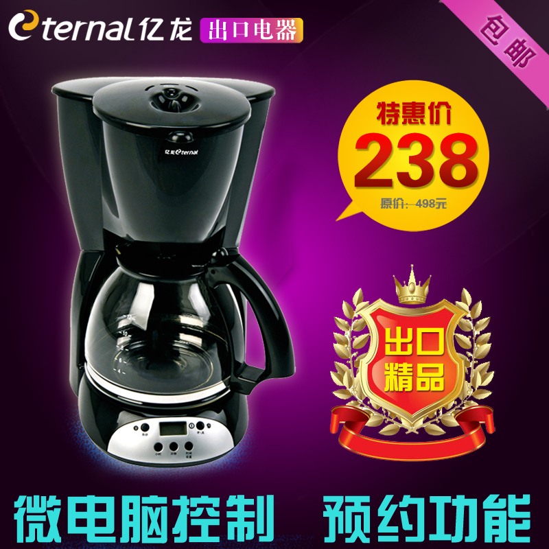 Yilong el-6228 drip coffee machine american computer digital display(China (Mainland))