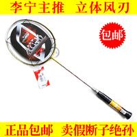 Free shipping Badminton racket lining badminton n80 woods