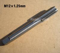 1pcs HSS Metric  Machine Plug Taps M12 Pitch 1.25mm Threading Tools M12X1.25 Tap