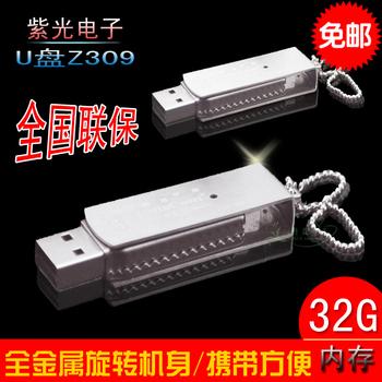 Tsinghua unisplendour electronic usb flash drive z309 32g usb flash drive metal rotary usb flash drive