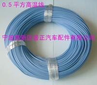 500CM - 0.5 temperature wire modified car special line auto electrical wire multi-core cable high temperature