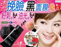Free shipping Deep Cleansing purifying peel off Black mud Facial face mask Remove blackhead facial mask 50ml.10pcs/lot