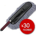 Car duster authentic car wax mop mop cleaning duster cleaning brush motor brush car dust mop(China (Mainland))