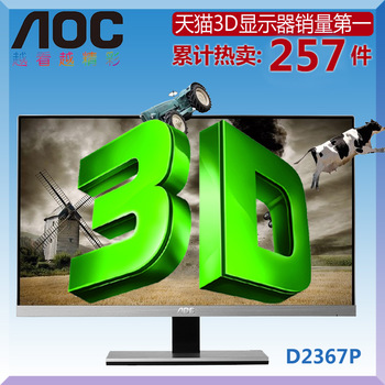 Hot-selling 1 2 aoc d2367p 23 3d ips lcd computer monitors