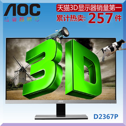 Hot-selling 1 2 aoc d2367p 23 3d ips lcd computer monitors(China (Mainland))