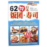 wholesale Sushi sushi books porphyrilic omlet book rice cake mould - 62 sushi device set free shipping