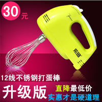High power electric mixer household handheld eggbreaker stainless steel 12 line
