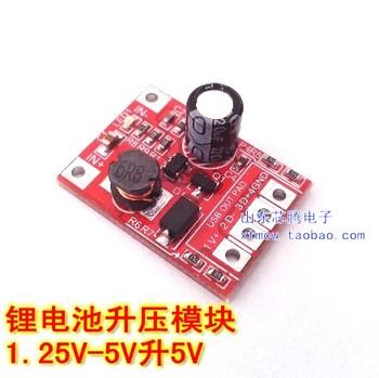 Lithium battery step-up module series-efficiency power supply module 1.25-5v 5v 1a 3v 5v 9v