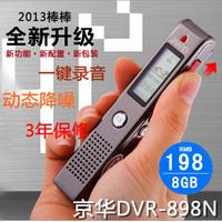 Capsoft dvr-898n 8g 4g xiangzao screen hd recorder