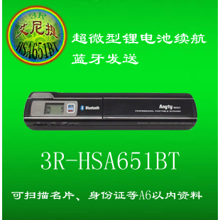 3r-hsa651bt scanner wireless bluetooth portable scanner scanning pen(China (Mainland))