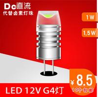 Ledg4 12v crystal lamp 1w 1.5w g4 light beads led g4 light beads g9 g4 led lamp