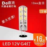 Ledg4 dc12v crystal lamp 1.5w2w g4 light beads led g4 light beads led g4 lamp 10mm