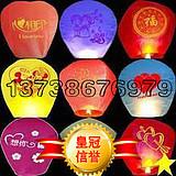30PCS Holiday Sky Lanterns Wishing ~ 100 lotus ~ lanterns heart Lanterns Valentine Birthday lamps