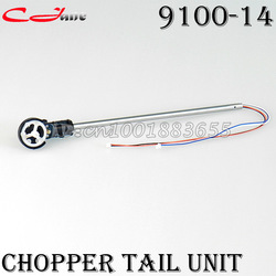 Free shipping Wholesale/Double Horse DH 9100 spare parts Chopper Tail Unit 9100-14 for DH9100 RC Helicopter(China (Mainland))