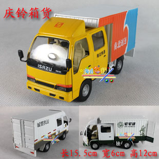 Free shipping In plain qingling isuzu box-type stacking container car alloy WARRIOR toy car model