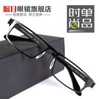 Myopia male eyeglasses frame myopia full frame Men titanium alloy box glasses frame glasses