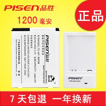PISEN for SAMSUNG s5330 s5750e s7230 s5570 i559 s5570i battery charger set