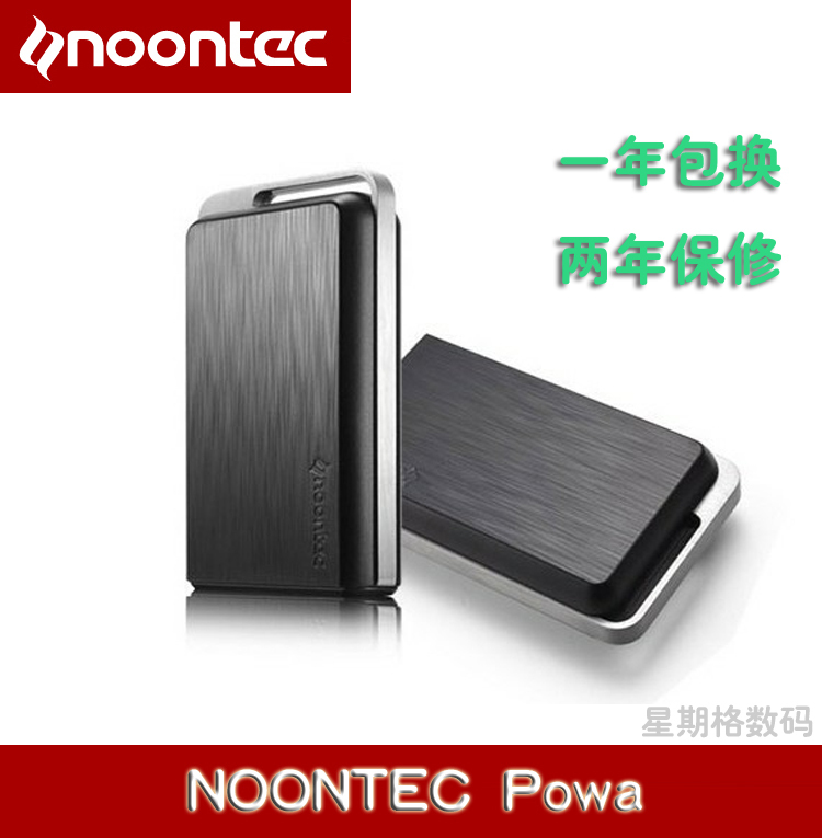 Powa mobile power standby cell phone charge treasure digital products charge(China (Mainland))