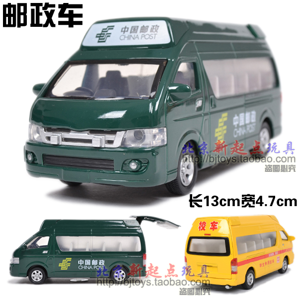 Alloy car models car model mail car express delivery car school bus