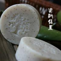 Mung bean cold process handmade soap corneous 50 2 oil control acne