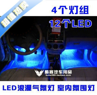 Car led romantic atmosphere light indoor blue atmosphere lamp foot light car decoration lamp