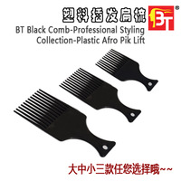 Whole sale price Plastic flat comb hair comb flat plastic insert