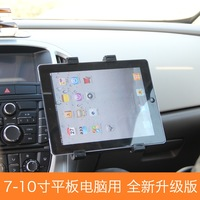 FREE SHIPPING Lenovo tablet a2207 a2105 car mount v2010 outlet supporting frame navigation mount USASKYWALKER