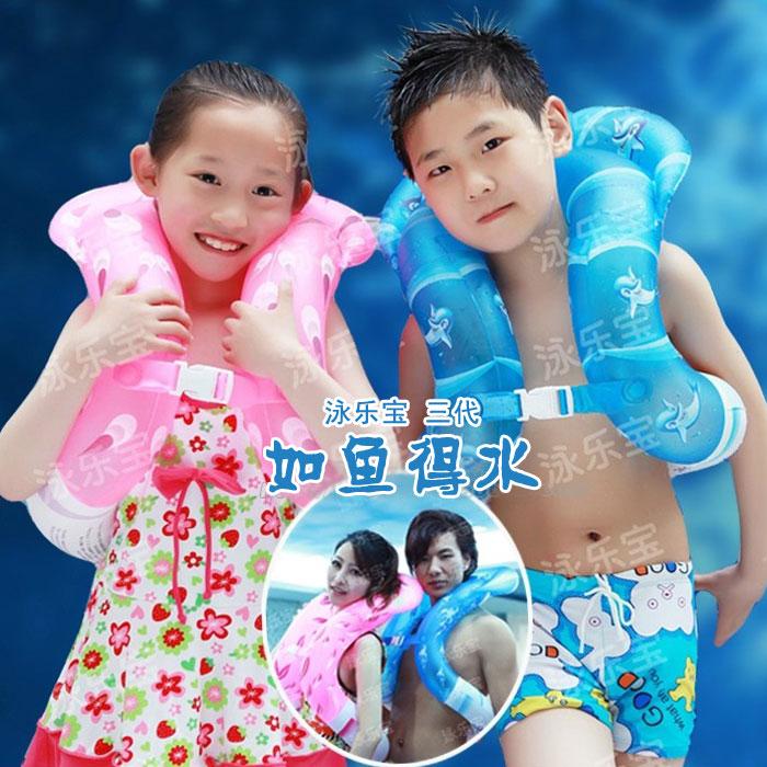 Good helper le treasure adult child swim ring life vest life buoy(China (Mainland))