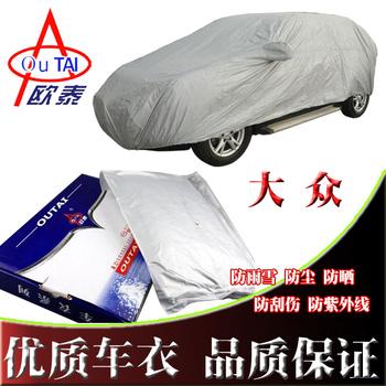Volkswagen lavida steps leaps passat special car drive link suitcase cover car cover waterproof