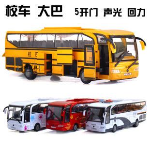 2013 Fashion Luxury Alloy Model Bus Ultra Long Luxury School Bus 5 Door Large Toy