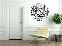 55*55cm NEW Islamic muslim words decals Home stickers Murals Vinyl Applique Wall decor No67