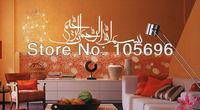 NEW Design Wall paper decor Decals Home stickers Art PVC Vinyl Murals No70 Islamic arabic 27*85cm