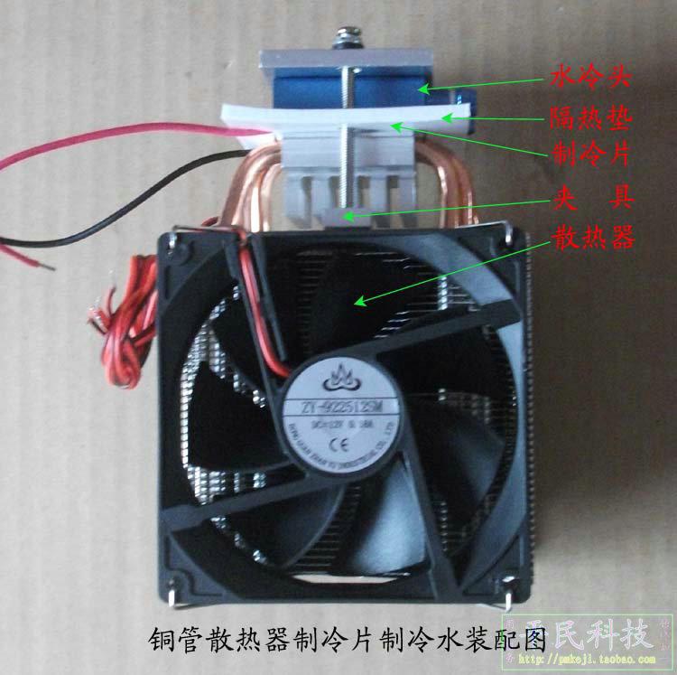 3 радиатор + охлаждение двойной кусок