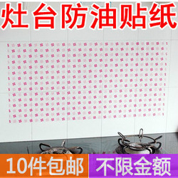 Min.order is $ 6 Cabinet stove off range hood oil tile kitchen cabinet decoration stickers (mix order)(China (Mainland))