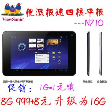 Viewsonic n710 7 quad-core tablet ips screen gps bluetooth 16g