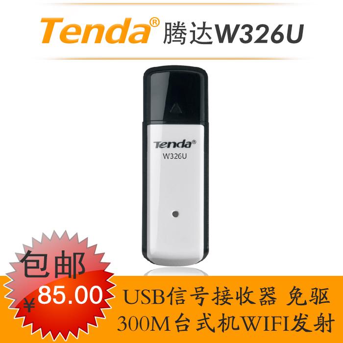 Stendardo w326u wireless network card usb signal receiver 300m desktop wifi(China (Mainland))