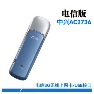 Free shipping Zte tianyi ac2736 3g wireless network card zte ac2736 a 3g cantor(China (Mainland))