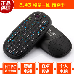 2.4g handheld keyboard mini wireless mouse and keyboard set htpc keyboard mouse one piece charge(China (Mainland))