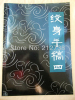 Free Shipping China Rare Tattoo Flash Book Vol.4 Traditional character Koi Dragon Beauty Ghost