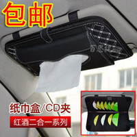 Multifunctional cd paper towel bag car exhaust pipe supplies car tissue box set sun-shading board